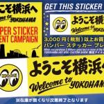 """ようこそ横浜へ"""" バンパー ステッカー プレゼント キャンペーン"""