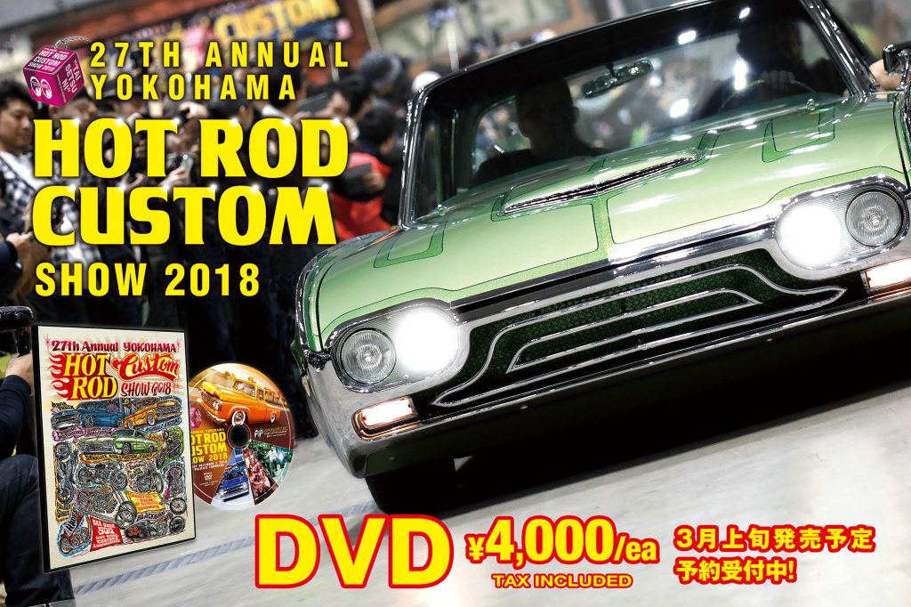 27th Annual YOKOHAMA HOT ROD CUSTOM SHOW 2018 DVD 好評発売中!